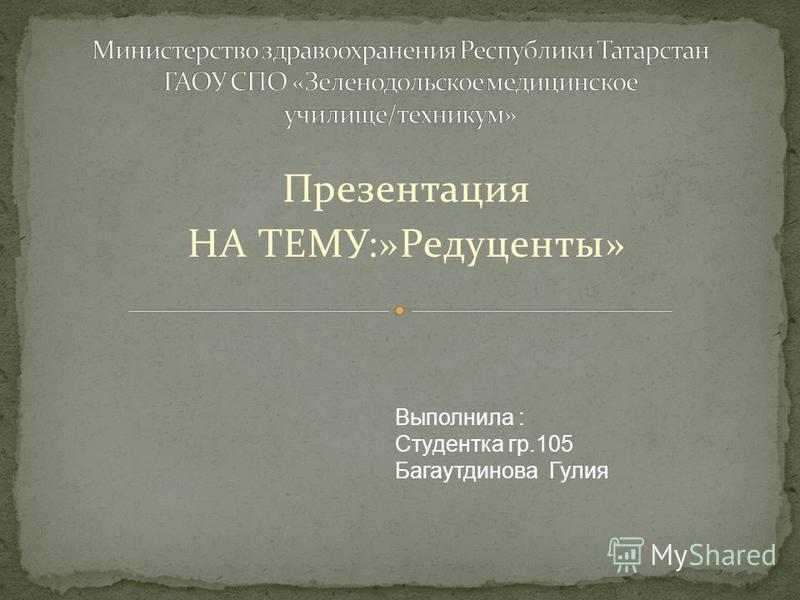 Презентация НА ТЕМУ:»Редуценты» Выполнила : Студентка гр.105 Багаутдинова Гулия