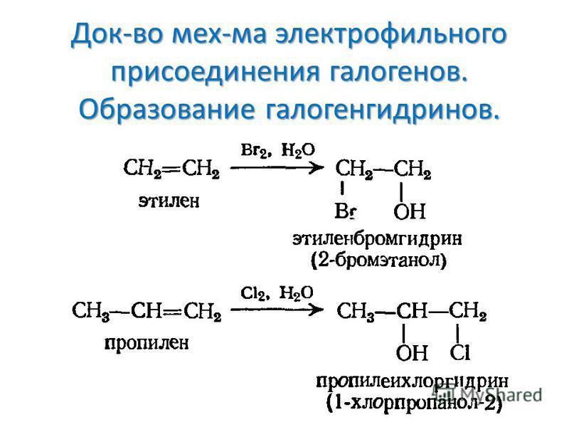 Док-во мех-ма электрофильного присоединения галогенов. Образование галогенгидринов.
