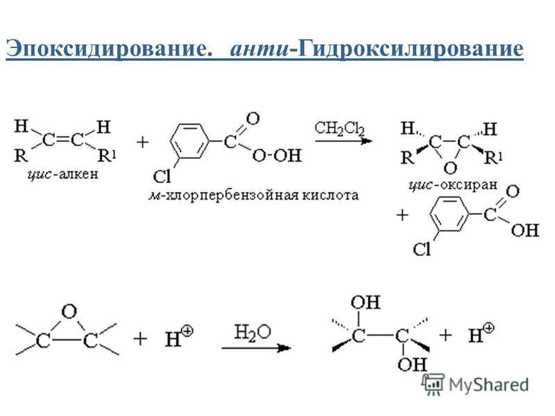 Эпоксидирование. анти-Гидроксилирование