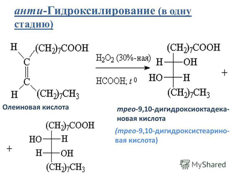 анти-Гидроксилирование (в одну стадию) трео-9,10-дигидроксиоктадека- новайя кислота (трео-9,10-дигидроксистеарино- вайя кислота) Олеиновайя кислота