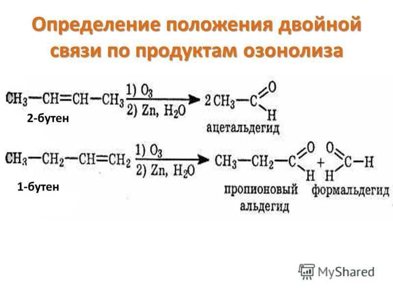 Определение положения двойной связи по продуктам озонолиза 2-бутен 1-бутен
