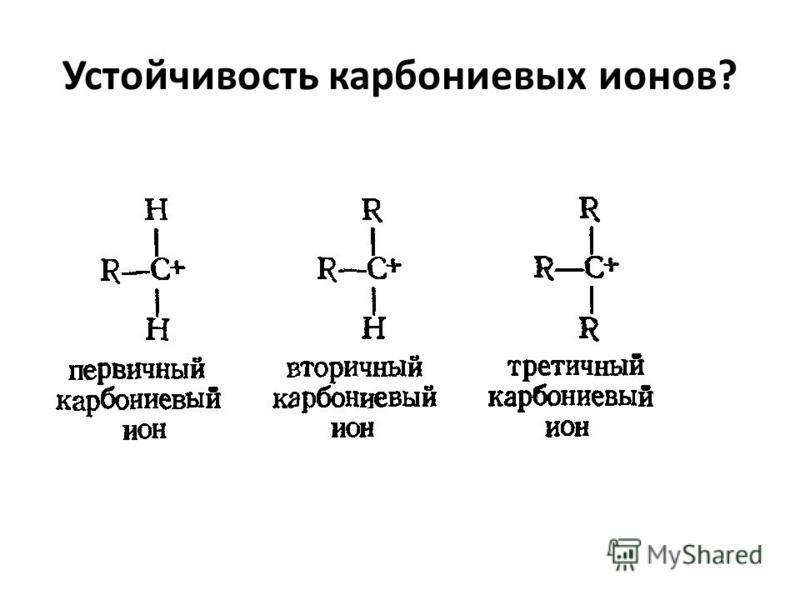 Устойчивость карбониевых ионов?