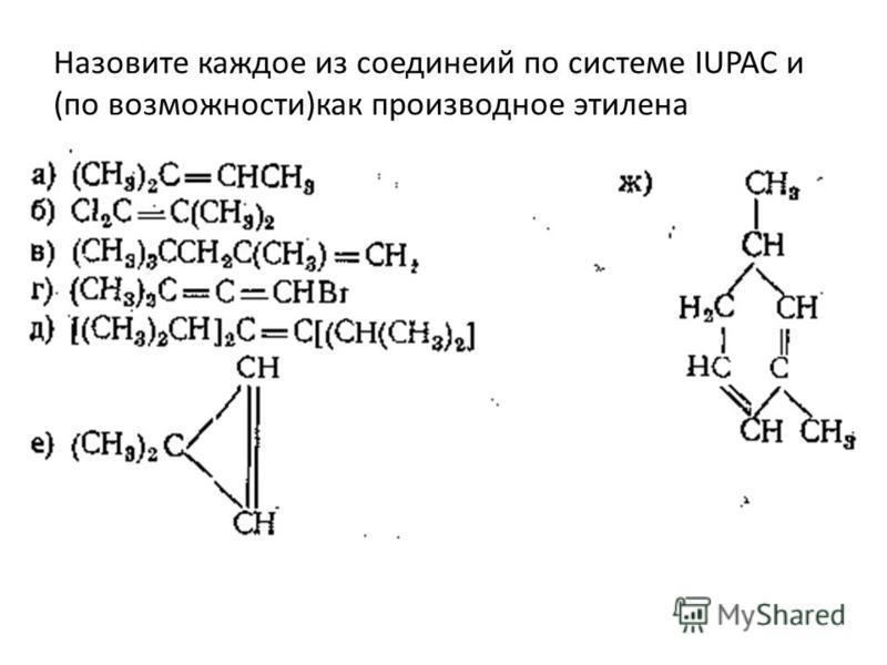 Назовите каждое из соединений по системе IUPAC и (по возможности)как производное этилена