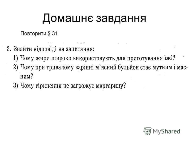 Домашнє завдання Повторити § 31