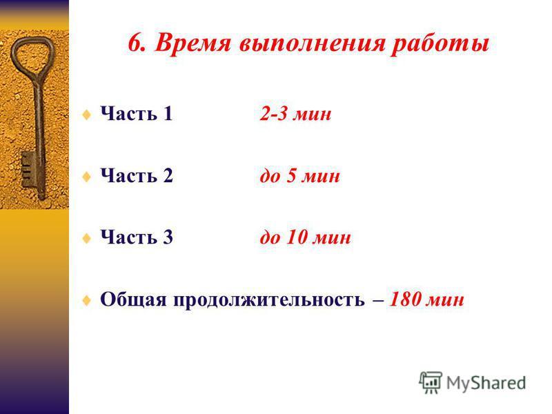 6. Время выполнения работы Часть 1 2-3 мин Часть 2 до 5 мин Часть 3 до 10 мин Общая продолжительность – 180 мин