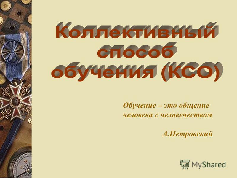 Обучение – это общение человека с человечеством А.Петровский