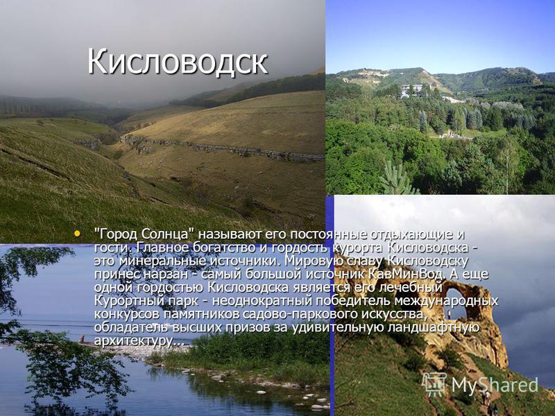 Кисловодск Кисловодск