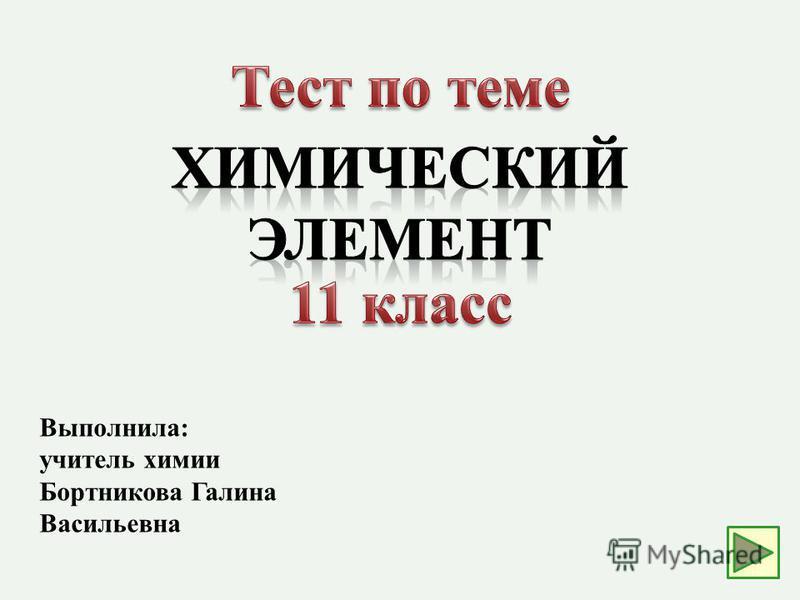 Выполнила: учитель химии Бортникова Галина Васильевна