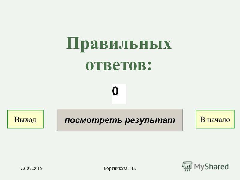 Правильных ответов: ВыходВ начало 23.07.20157Бортникова Г.В.