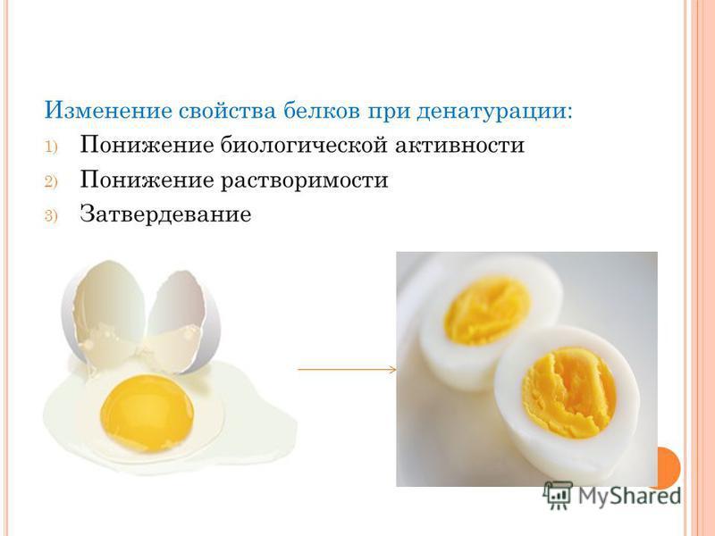 Изменение свойства белков при денатурации: 1) Понижение биологической активности 2) Понижение растворимости 3) Затвердевание