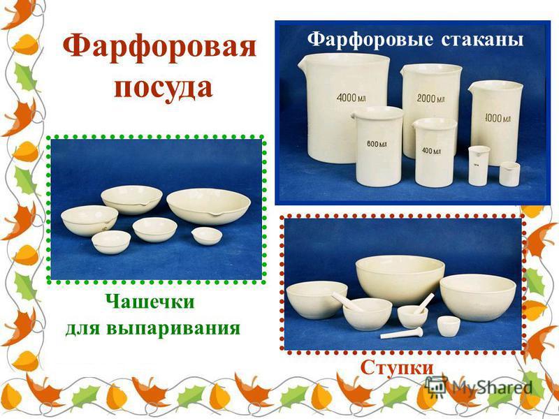 Фарфоровая посуда Чашечки для выпаривания Фарфоровые стаканы Ступки