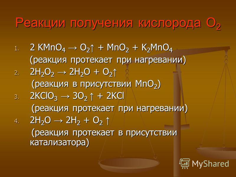 Реакции получения кислорода O 2 1. 2 KMnO 4 O 2 + MnO 2 + K 2 MnO 4 (реакция протекает при нагревании) (реакция протекает при нагревании) 2. 2H 2 O 2 2H 2 O + O 2 2. 2H 2 O 2 2H 2 O + O 2 (реакция в присутствии MnO 2 ) (реакция в присутствии MnO 2 )