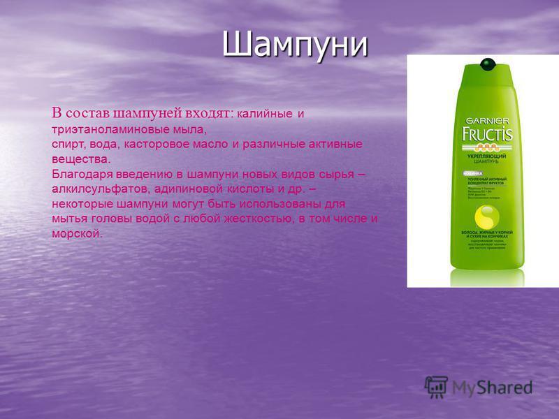 Шампуни Шампуни В состав шампуней входят: калийные и триэтаноламиновые мыла, спирт, вода, касторовое масло и различные активные вещества. Благодаря введению в шампуни новых видов сырья – алкилсульфатов, адипиновой кислоты и др. – некоторые шампуни мо
