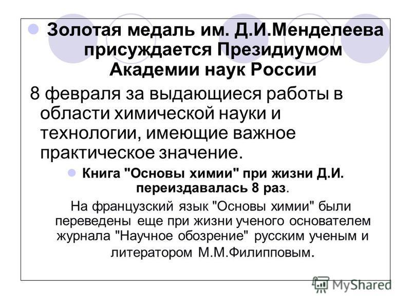 Золотая медаль им. Д.И.Менделеева присуждается Президиумом Академии наук России 8 февраля за выдающиеся работы в области химической науки и технологии, имеющие важное практическое значение. Книга