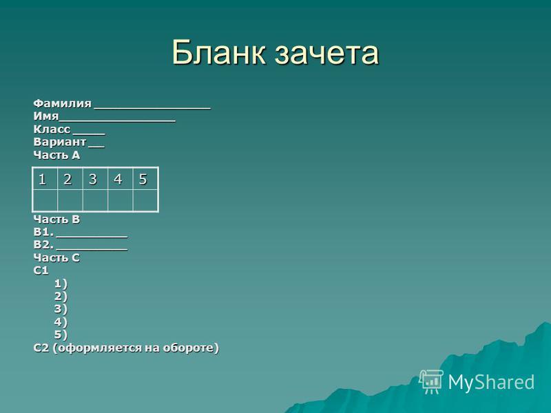 Бланк зачета Фамилия _______________ Имя_______________ Класс ____ Вариант __ Часть А Часть В В1. _________ В2. _________ Часть С С11)2)3)4)5) С2 (оформляется на обороте) 12345