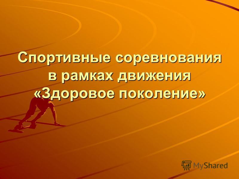 Спортивные соревнования в рамках движения «Здоровое поколение»
