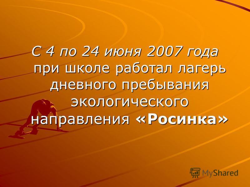 С 4 по 24 июня 2007 года при школе работал лагерь дневного пребывания экологического направления «Росинка»