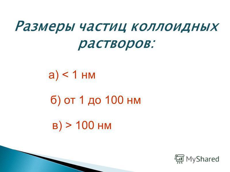 Размеры частиц коллоидных растворов: а) < 1 нм б) от 1 до 100 нм в) > 100 нм