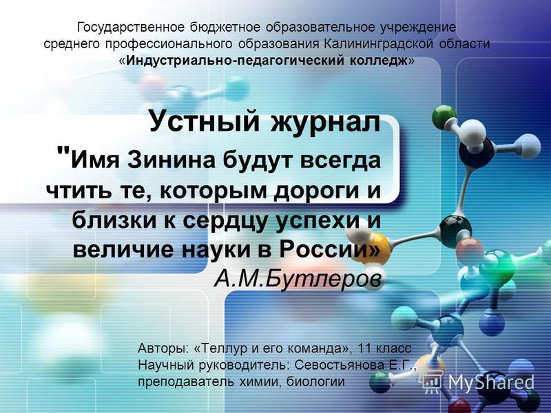 LOGO Авторы: «Теллур и его команда», 11 класс Научный руководитель: Севостьянова Е.Г., преподаватель химии, биологии Устный журнал