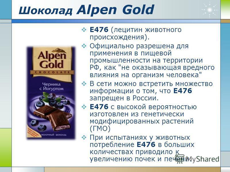Шоколад Alpen Gold E476 (лецитин животного происхождения). Официально разрешена для применения в пищевой промышленности на территории РФ, как