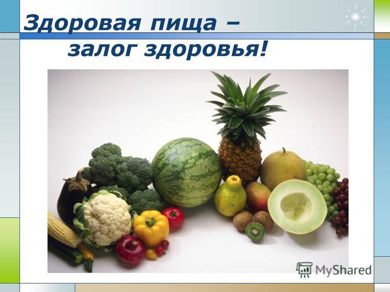 Здоровая пища – залог здоровья!