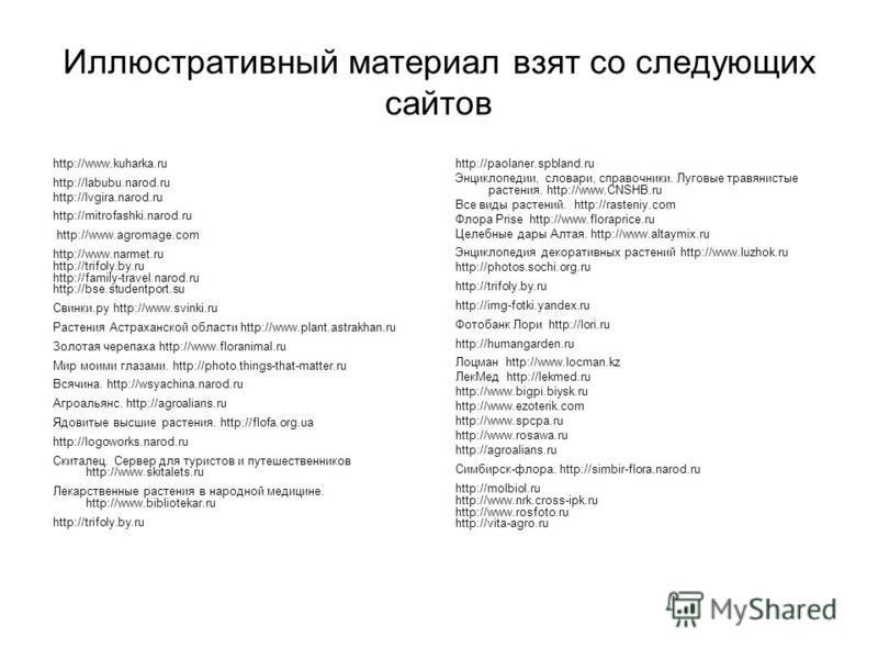 Иллюстративный материал взят со следующих сайтов http://www.kuharka.ru http://labubu.narod.ru http://lvgira.narod.ru http://mitrofashki.narod.ru http://www.agromage.com http://www.narmet.ru http://trifoly.by.ru http://family-travel.narod.ru http://bs