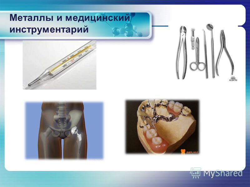 Металлы и медицинский инструментарий