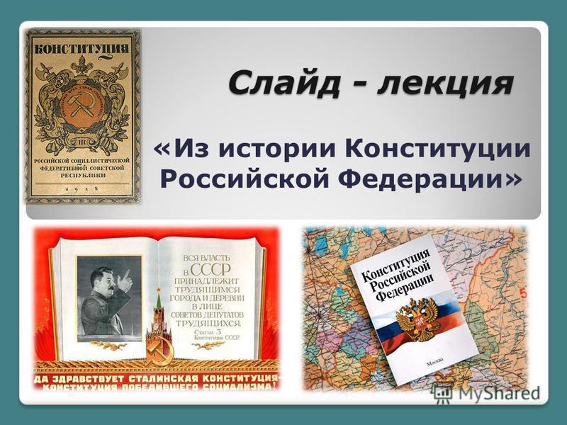 Слайд - лекция «Из истории Конституции Российской Федерации»