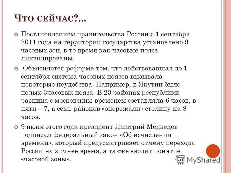 Ч ТО СЕЙЧАС ?... Постановлением правительства России с 1 сентября 2011 года на территории государства установлено 9 часовых зон, в то время как часовые пояса ликвидированы. Объясняется реформа тем, что действовавшая до 1 сентября система часовых пояс