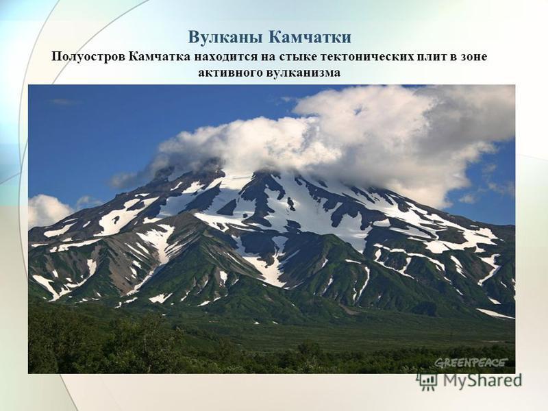 Вулканы Камчатки Полуостров Камчатка находится на стыке тектонических плит в зоне активного вулканизма