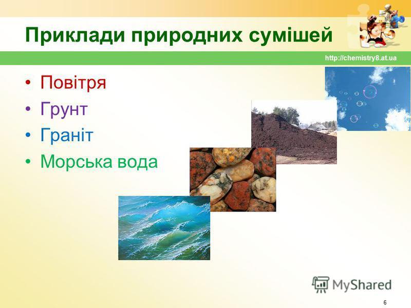 Приклади природних сумішей Повітря Грунт Граніт Морська вода 6 http://chemistry8.at.ua