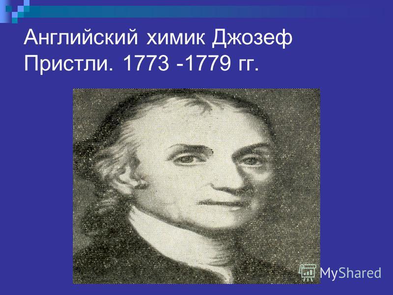 Английский химик Джозеф Пристли. 1773 -1779 гг.