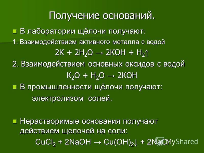 Получение оснований. В лаборатории щёлочи получают : В лаборатории щёлочи получают : 1. Взаимодействием активного металла с водой 2К + 2Н 2 О 2КОН + Н 2 2К + 2Н 2 О 2КОН + Н 2 2. Взаимодействием основных оксидов с водой К 2 О + Н 2 О 2КОН В промышлен