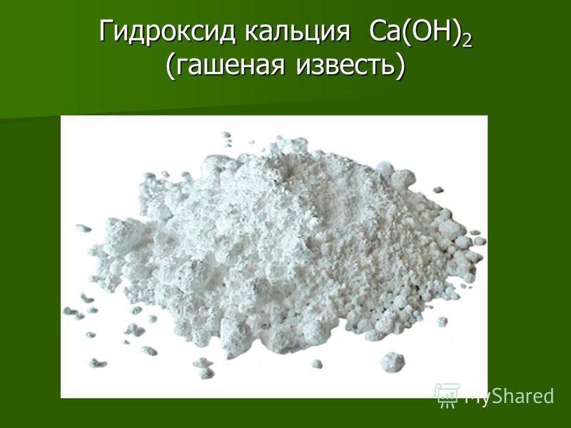 Гидроксид кальция Сa(ОН) 2 (гашеная известь)