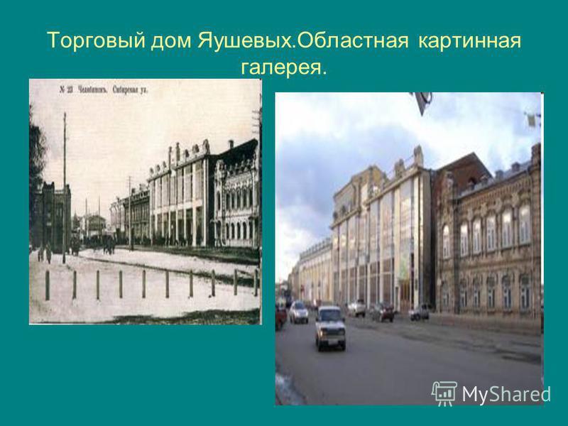 Торговый дом Яушевых.Областная картинная галерея.