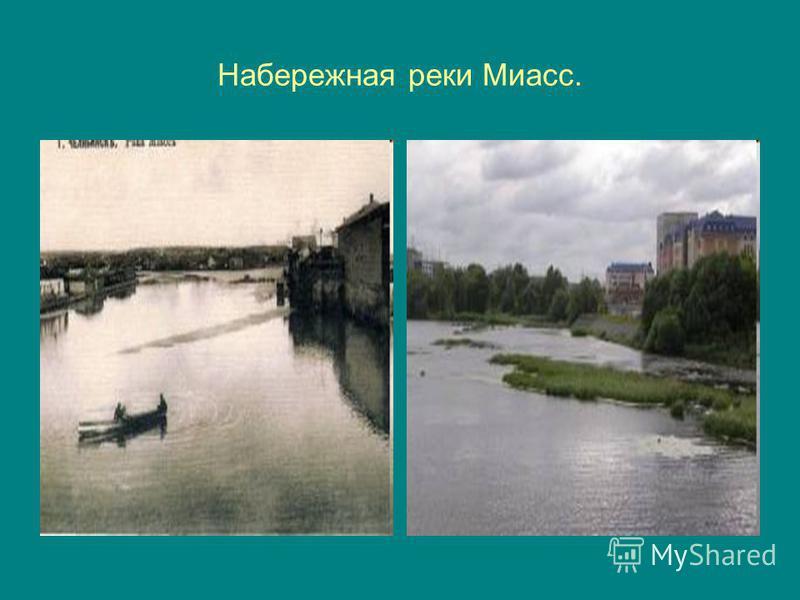 Набережная реки Миасс.