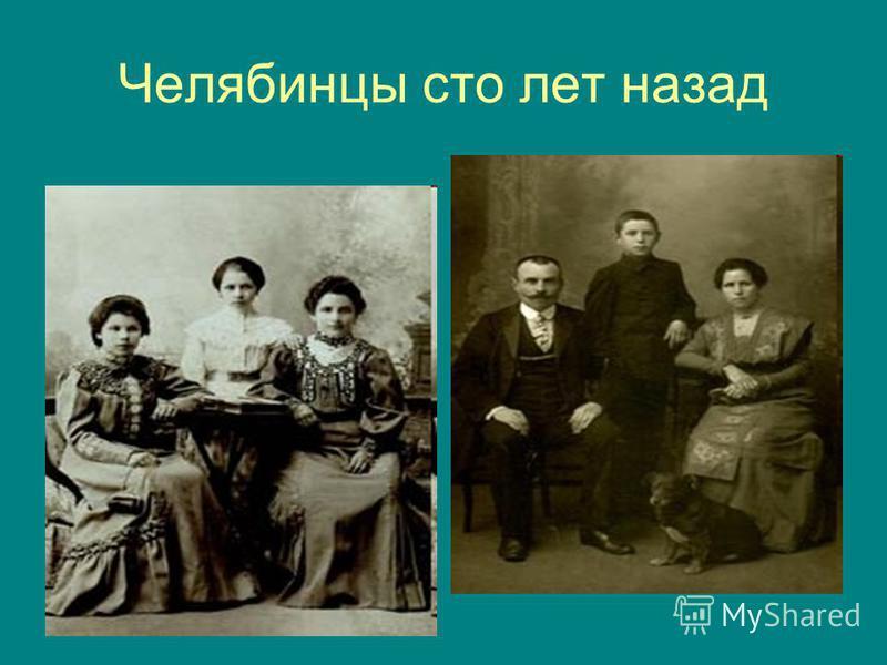 Челябинцы сто лет назад