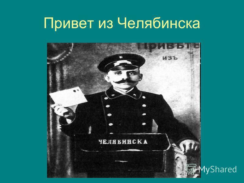 Привет из Челябинска