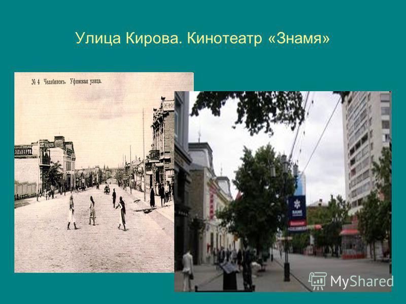 Улица Кирова. Кинотеатр «Знамя»
