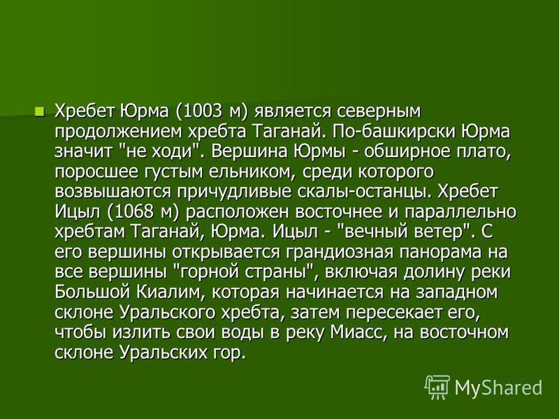 Хребет Юрма (1003 м) является северным продолжением хребта Таганай. По-башкирски Юрма значит
