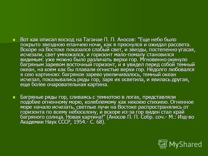 Вот как описал восход на Таганае П. П. Аносов: