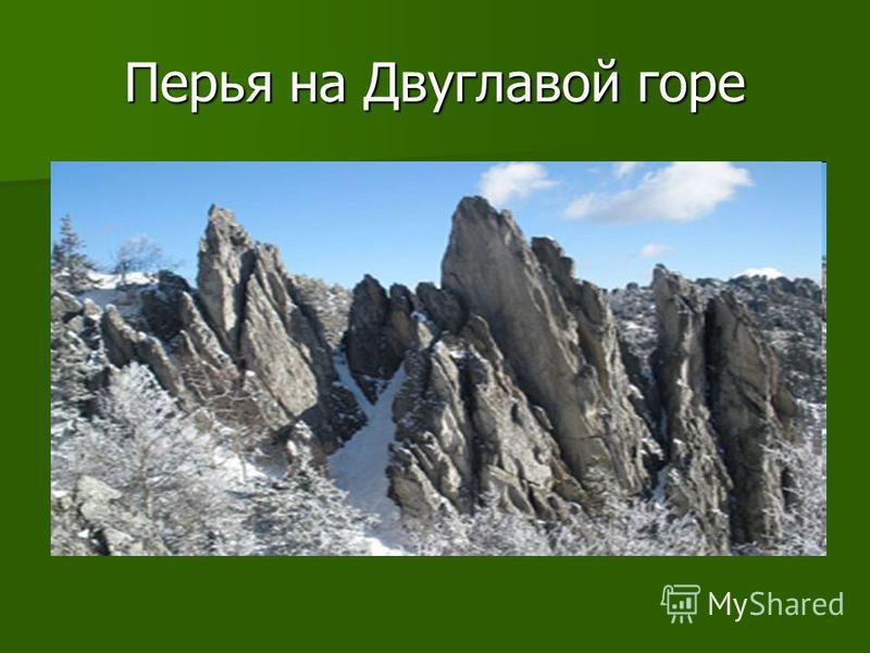 Перья на Двуглавой горе
