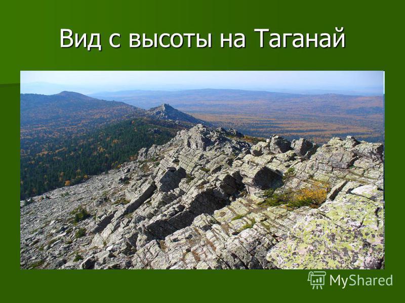 Вид с высоты на Таганай