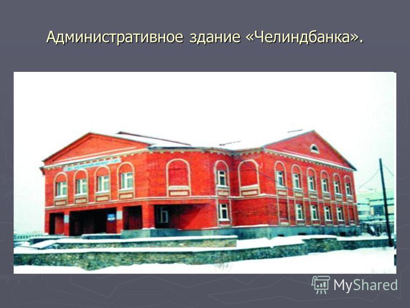 Административное здание «Челиндбанка».
