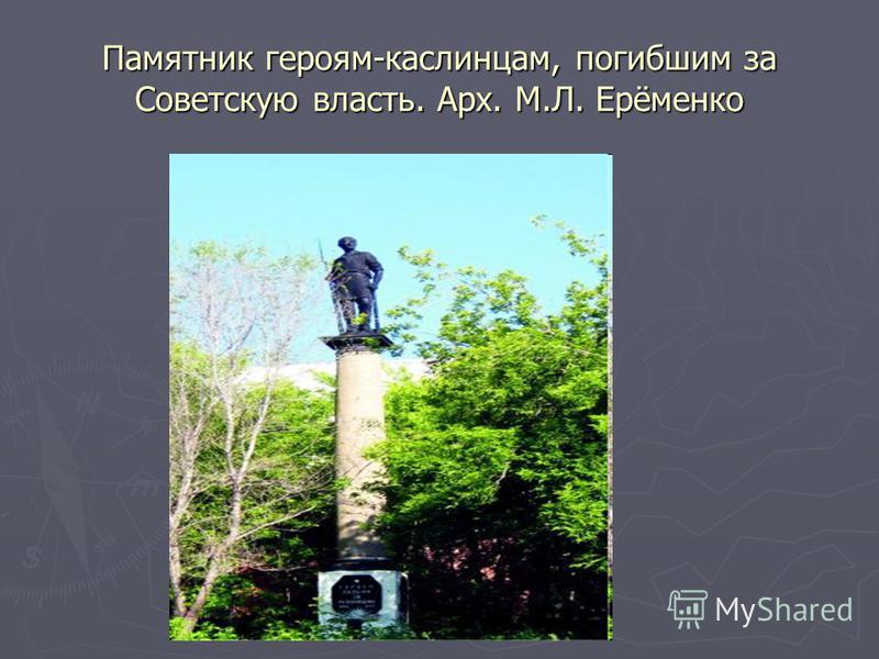 Памятник героям-каслинцам, погибшим за Советскую власть. Арх. М.Л. Ерёменко