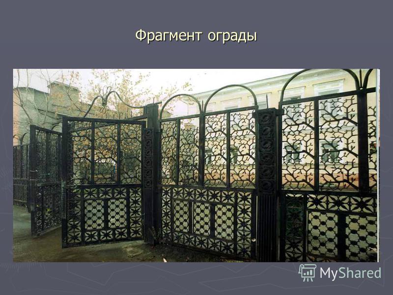 Фрагмент ограды