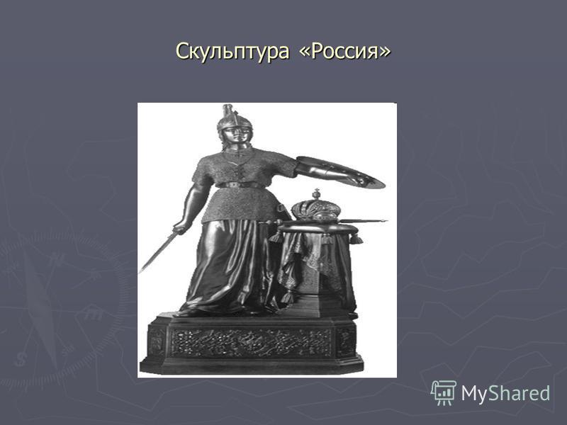 Скульптура «Россия»