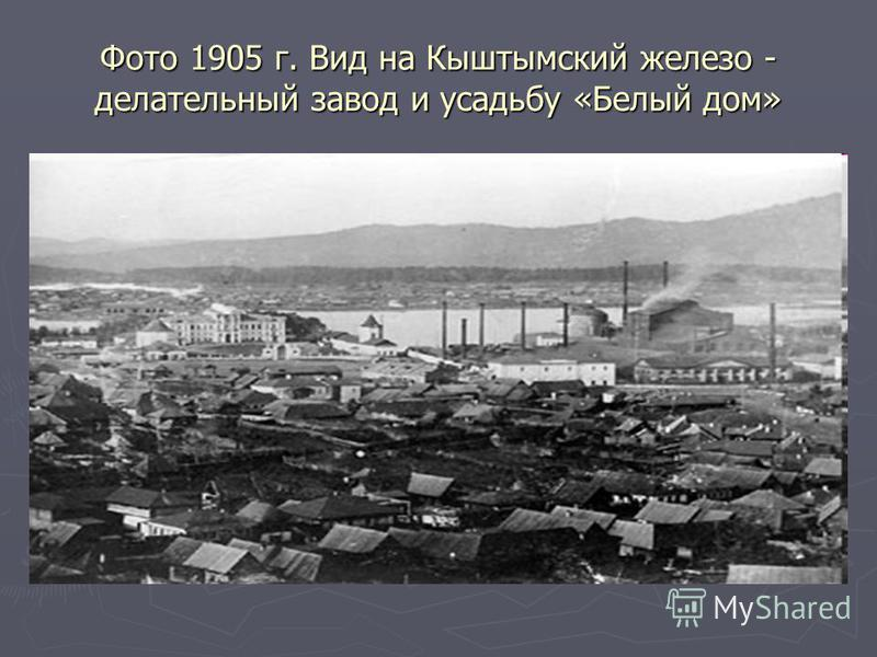 Фото 1905 г. Вид на Кыштымский железо - делательный завод и усадьбу «Белый дом»