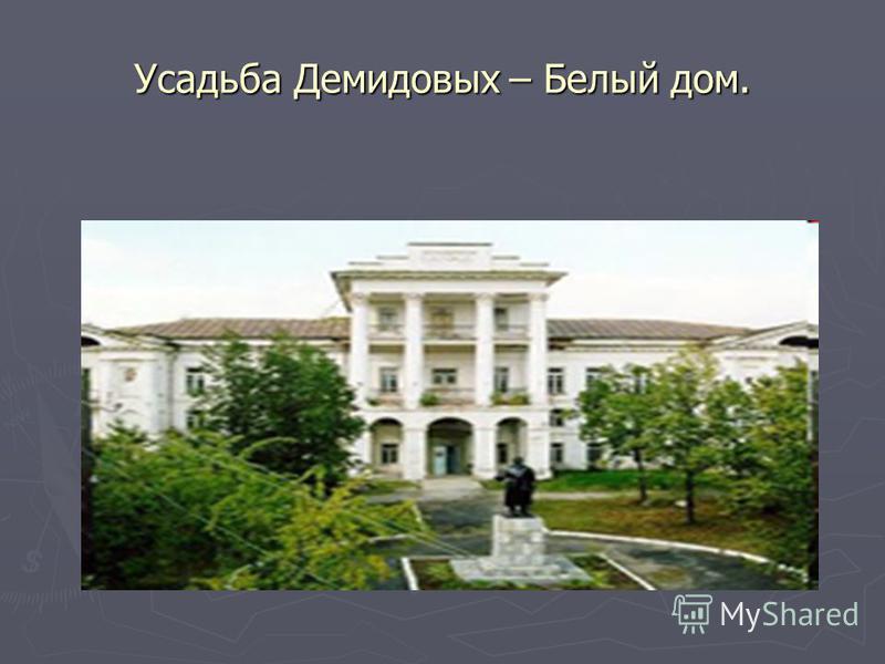 Усадьба Демидовых – Белый дом.