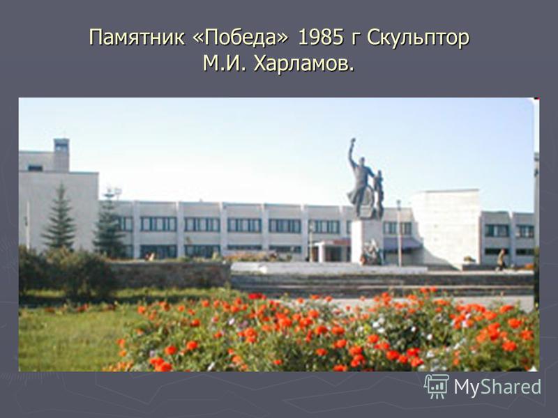 Памятник «Победа» 1985 г Скульптор М.И. Харламов.